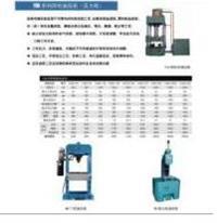 MS型门式油压机 MS型