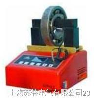 ZJY50轴承涡流加热器 ZJY50
