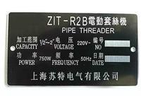 Z1T-R2B电动套丝机 Z1T-R2B