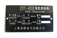 Z3T-R3II电动套丝机 Z3T-R3II