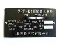 Z3T-R4电动套丝机 Z3T-R4