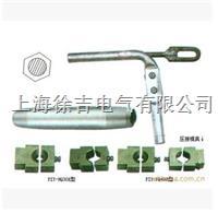 PIY-HQ系列液压钳压接钳压接后成品的铜鼻子和铝鼻子