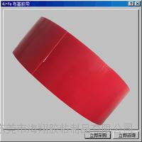 4J.Fa红色布基胶带