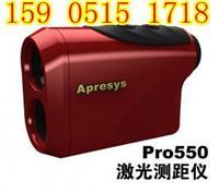 普利赛斯Pro550激光测距仪〔红色款〕 Pro550