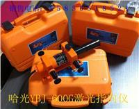 哈光YBJ-600G矿用激光指向仪(800米激光测程) YBJ-600G