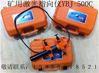 哈光YBJ-500A〔YBJ-05A〕隔爆型激光指向仪 YBJ-500A