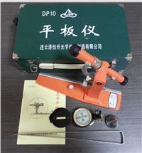 DP-3光学小平板仪〈价格〉