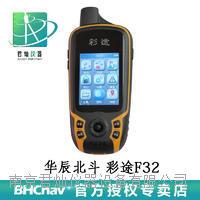 华辰北斗 F32专业户外手持GPS定位仪(价格) 彩途F32