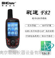 华辰北斗 彩途F82手持GPS定位仪(价格) 彩途F82