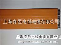上海厂家专业生产高柔、中度耐磨、耐折弯抗开裂行车滑行扁电缆  TVVB TVVBG YFFB YVFB