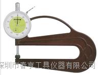 特价供应进口测厚规H-0.4N范围0-10分度值0.01 H-0.4N