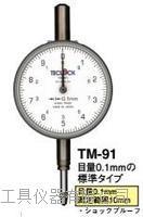 优势供应得乐TECLOCK指针式十分表TM-91 范围0-10分度值0.1百分表千分表特价 TM-91