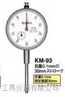 进口得乐TECLOCK十分表KM-93 范围0-30分度值0.1百分表千分表特价 KM-93