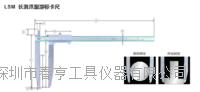 日本中村KANON长测爪型游标卡尺LSM60*320测定范围0-600特价销售 LSM60*320