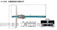 日本中村KANON长基座型电子深度卡尺E-LSDM20B*20L测定范围0-150特价销售 E-LSDM20B*20L