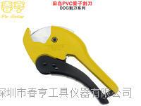 日本田岛PVC管子割刀PPR剪刀铝塑管剪刀 PPR剪刀铝塑管剪刀