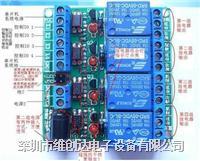 4路继电器控制模块 4路继电器控制板