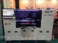 高精度LED灯串贴片机 HCT-EF30000