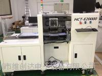 LED灯串贴片机价格 HCT-EF30000