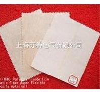 6650(NHN)聚酯亚胺薄膜聚芳酰胺纤维柔软复合材料 6650(NHN)