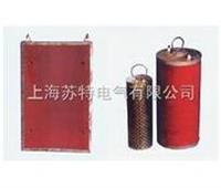 YHR-1远红外电加热板、棒 YHR-1