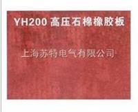 YH200高压石棉橡胶板 YH200
