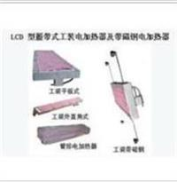 LCD特殊工装加热器  LCD