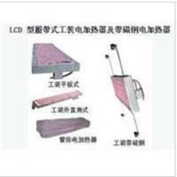 LCD-110-26特殊工装加热器  LCD-110-26