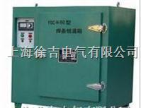 YGCH-X-150远红外高低温程控焊条烘箱