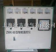 ZWK-480-1212智能温控仪 ZWK-480-1212