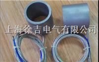 SUTE(热流道)弹簧加热器  SUTE