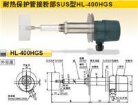 日本東和(TOWA)阻旋式料位開關HL-400HGS