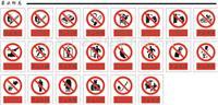 禁止标示牌 标示牌