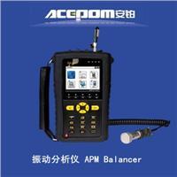 手持式振动分析仪 APMBalancer