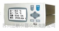 4通道无纸记录仪,温度无纸记录仪,迅鹏WPR21R WPR21R