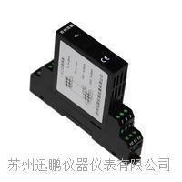 直流电压信号隔离器/苏州迅鹏XP XP