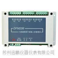 485数据采集模块,温度信号采集模块(迅鹏)D***06 DFM206