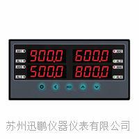 四回路测量显示仪,双排显示控制仪(迅鹏)WPDAL WPDAL