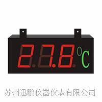大屏显示器,温湿度看板(迅鹏)WP-LD WP-LD