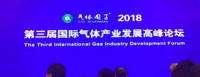 埃登威携微量氧分析仪露点仪祝贺第三届国际气体产业发展高峰论坛开幕