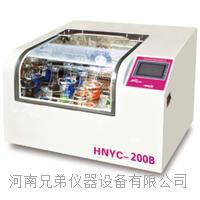 HNYC-200B台式全温度恒温高速培养摇床 HNYC-200B