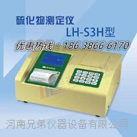 LH-S3H水质污染物测定仪,硫化物测定仪生产厂家 LH-S3H