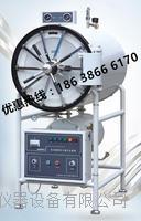 WS-280YDA卧式圆形压力蒸汽灭菌器,实验室不锈钢消毒锅价格 WS-280YDA