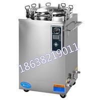 LS-50LD翻盖式灭菌器 50升数显压力蒸汽灭菌器