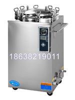 LS-75LD翻盖式不锈钢灭菌器 75升数显压力灭菌器