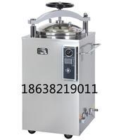 LS-100HD立式压力灭菌器 100升不锈钢蒸汽灭菌器