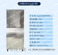 200公斤片冰机 火锅店片冰机 ICE-02T