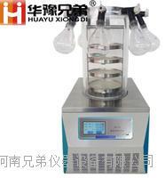 蛋白冻干机LGJ-10|小型科研冷冻干燥机|多歧管真空冷冻干燥机