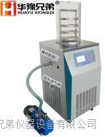 石墨烯冷冻干燥机|LGJ-12普通型冷冻干燥机