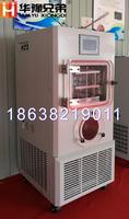 化妆品冻干粉压盖冷冻干燥机|LGJ-20F原位硅油型真空冷冻干燥机